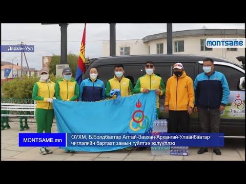 ОУХМ, Б.Болдбаатар Алтай-Завхан-Архангай-Улаанбаатар  чиглэлийн бартаат замын гүйлтээ эхлүүллээ