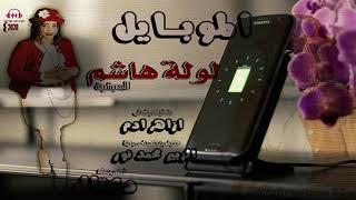 تحميل و مشاهدة جديد لولة هاشم الحبشية الموبايل اغاني سودانية 2019 MP3