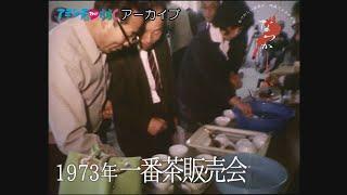 1973年 一番茶販売会【なつかしが】