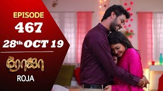 ROJA Serial | Episode 467 | 28th Oct 2019 | Priyanka | SibbuSuryan | SunTV Serial |Saregama TVShows