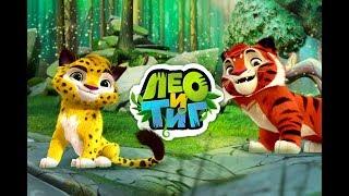 Лео и Тиг - Таёжная сказка Новая игра УЖЕ ЗДЕСЬ! #1 Друзья Leo and Tig Игровой мультик для детей