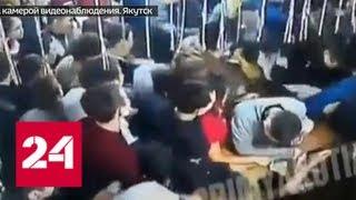 Очередь в гардероб в якутском клубе перешла в массовую драку - Россия 24