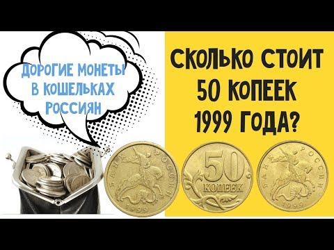 Дорогие монеты в кошельках Россиян. Сколько стоит 50 копеек 1999 года?