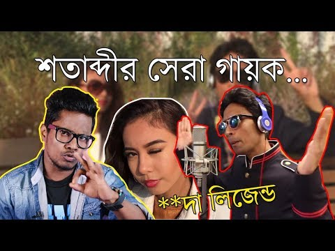 The Legend Bengali Singer Of The Century | New Bangla Funny Video | KhilliBuzzChiru