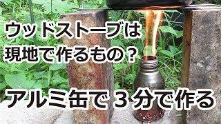 ウッドストーブは現地で自作するもの? アルミ製の空き缶で簡単な作り方