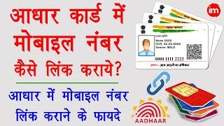 How to Register Mobile Number in Aadhar Card in Hindi - आधार कार्ड में मोबाइल नंबर कैसे रजिस्टर करे - Download this Video in MP3, M4A, WEBM, MP4, 3GP