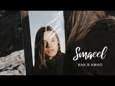 Smaeel - Как в Кино (Премьера трека 2020)