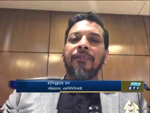 ETV Business |  হাবিবুল্ল্যাহ ডন-পরিচালক, এফবিসিসিআিই।
