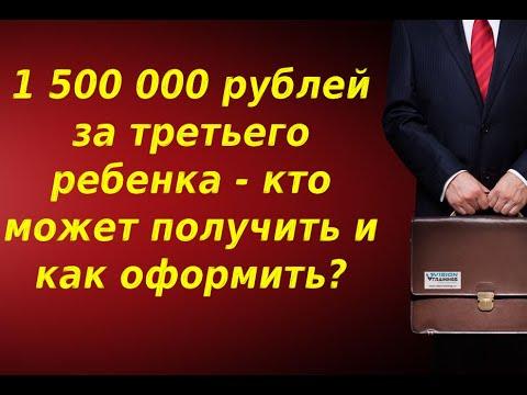 Выплаты на третьего ребенка  В 2020 году  1 500 000 рублей за третьего ребенка   кто может получить