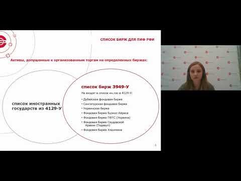 Иностранные ценные бумаги  что доступно УК и НПФ  Российский учет и отчетность FATCA