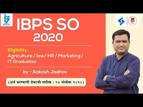 IBPS SO 2020 Notification || Strategy & Study plan for Nov & Dec  || Aakash Jadhav