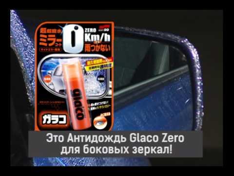 Антидождь Soft99 Glaco Zero для боковых зеркал, 32 мл