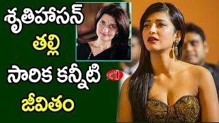 Every One Should Know How Shruti Hassan Mother Sarika Struggled in her Life | Gossip Adda