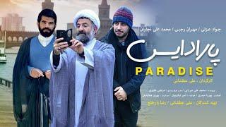 Paradise – Full Movie | فیلم پارادایس