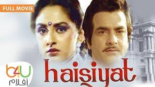 Haisiyat FULL MOVIE الفيلم الهندي هايسيات (اوضاع) كامل مترجم للعربية بطولة قادر خان و جايا برادا