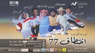 مسرحية اختطاف 77