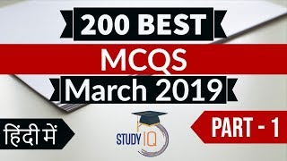 Best 200 MARCH 2019 Current Affairs in Hindi Part 1 - Finest MCQ for all exams by Study IQ