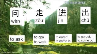HSK 2 -Basic 300 Mandarin Chinese words (part 4/8)   Hua Jie Language