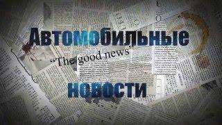 Автомобильные новости №1   10.02.2016