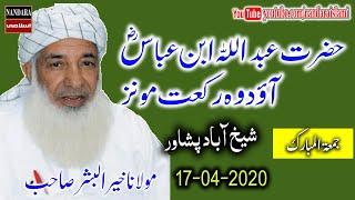 Maulana Khairul Bashar - Abdullah Bin Abbas R.A Ao 2 Rakaat Monz - 17-04-2020