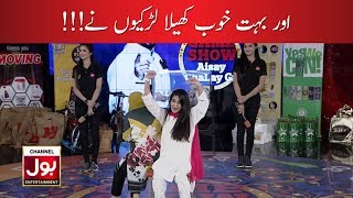 Musical Chair Khel Ke Larki Jeeti Washing Machine | Game Show Aisay Chalay Ga With Danish Taimoor