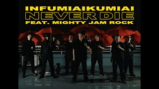 NEVER DIE feat. MIGHTY JAM ROCK / 韻踏合組合