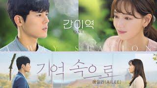 Ailee - In Memory