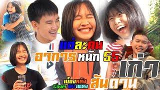เบื้องหลังสนุกๆมันส์ๆ Cover MV สันดานเก่า