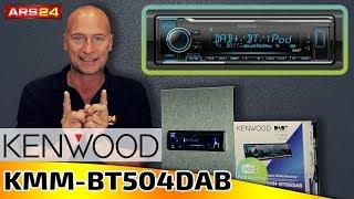 Kenwood KMM-BT504DAB | 1-DIN DAB+ Autoradio mit kurzem Gehäuse | ARS24