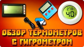 Обзор: термометр с гигрометром