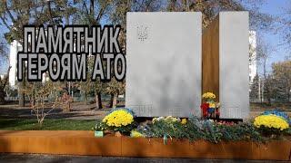 Открытие памятника героям АТО / Харьков 14.10.2019