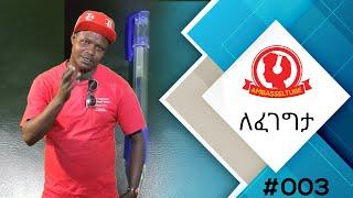 New Stand up Comedy #003, ( ለፈገግታ ) Ethiopian comedy 2019, አምባሰል ቲዩብ,
