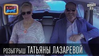 Розыгрыш Татьяны Лазаревой | Вечерний Киев, розыгрыши 2015