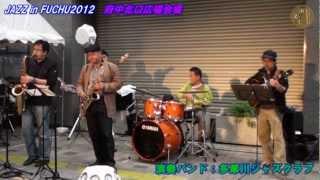 JAZZin府中2012 多摩川ジャズクラブ