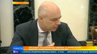 Путин потребовал не затягивать с финансовой помощью регионам, которые пострадали от ЧС