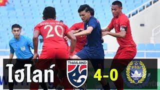 ไฮไลท์ฟุตบอลเมื่อคืน | ไทย (u23) 4-0 อินโดนีเซีย (u23) | 22/3/2019 | HD