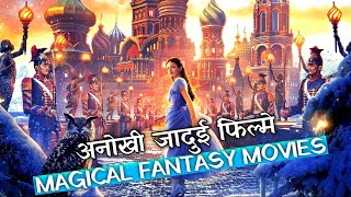 Top 5 Best Magical Fantasy Movies in Hindi | Movie Times