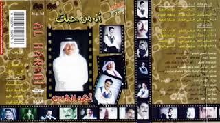 الفنان / احمد الحريبي - بعناد تحميل MP3