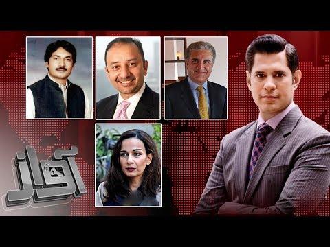 Panama Case, PPP Ke Badaltay Muaqif | Awaz | SAMAA TV | 24 July 2017