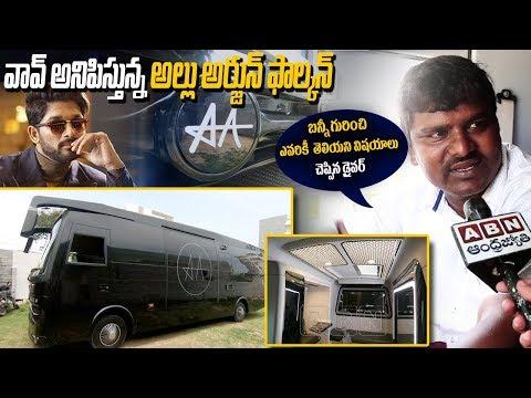 Allu Arjun  Luxurious Vanity Van Exclusive Video With Interior Visuals  | Falcon | ABN Entertainment