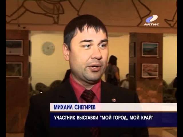 Фотовыставка о родном крае открылась в Ангарске