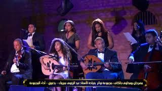 اغاني حصرية مجموعــة نواثر: بقيادة الأستاذ عبد الرؤوف مبروك - بخنــــوق - أداء المجموعــة ( أوت 2018 ) تحميل MP3