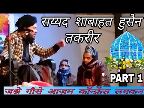 Sayyed Shabahat Hussain Sahab Taqreer   Is Bayan Ko Ek Bar Sunen   Jashne Gause Azam part 1