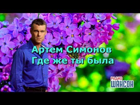 Артем Симонов - Где же ты была - Радио Шансон