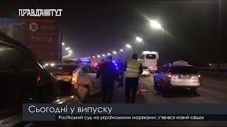 Випуск новин на ПравдаТут за 08.02.19 (13:30)