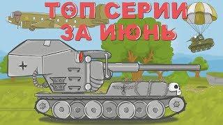 Мультики про танки.Топ серии за июнь