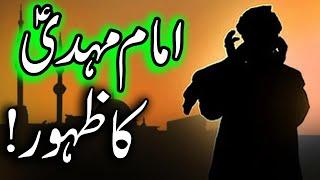 Imam Mehdi as Ka Zahoor Qayamat Ki Nishaniyan Hazrat Imam Ali as Quotes Mehrban Ali Day Of Judgement