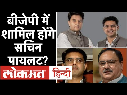 Rajasthan Political Crisis: Sachin Pilot के BJP में शामिल होने की अटकलें बढ़ी | JP Nadda