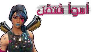 Fortnite | ليه الشتقن الجديد أبو كلب؟