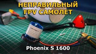 Я купил неправильный FPV носитель Volantex Phoenix S 1600 планер
